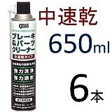 ガレージ・ゼロ 中速乾 ブレーキ&パーツクリーナー 650ml×6本 (GZBP03)【原液量500ml・逆さ噴射可能】