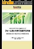 フォームをいち早く改造する方法: 効率の良いエラー検知テクニックを取り入れる ボウリングディスマンス翻訳シリーズ