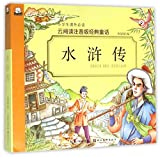 Water Margin (Chinese Edition)