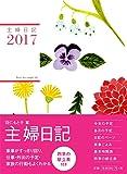 主婦日記 2017年版