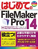 はじめてのFileMakerPro14 (BASIC MASTER SERIES)