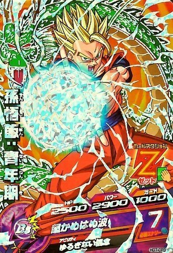 Dragon Ball Heroes GM7 bullet CP Son Gohan: adolescence ...