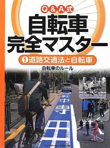 Read Online Kyu ando eshiki jitensha kanzen masuta. 1. pdf epub
