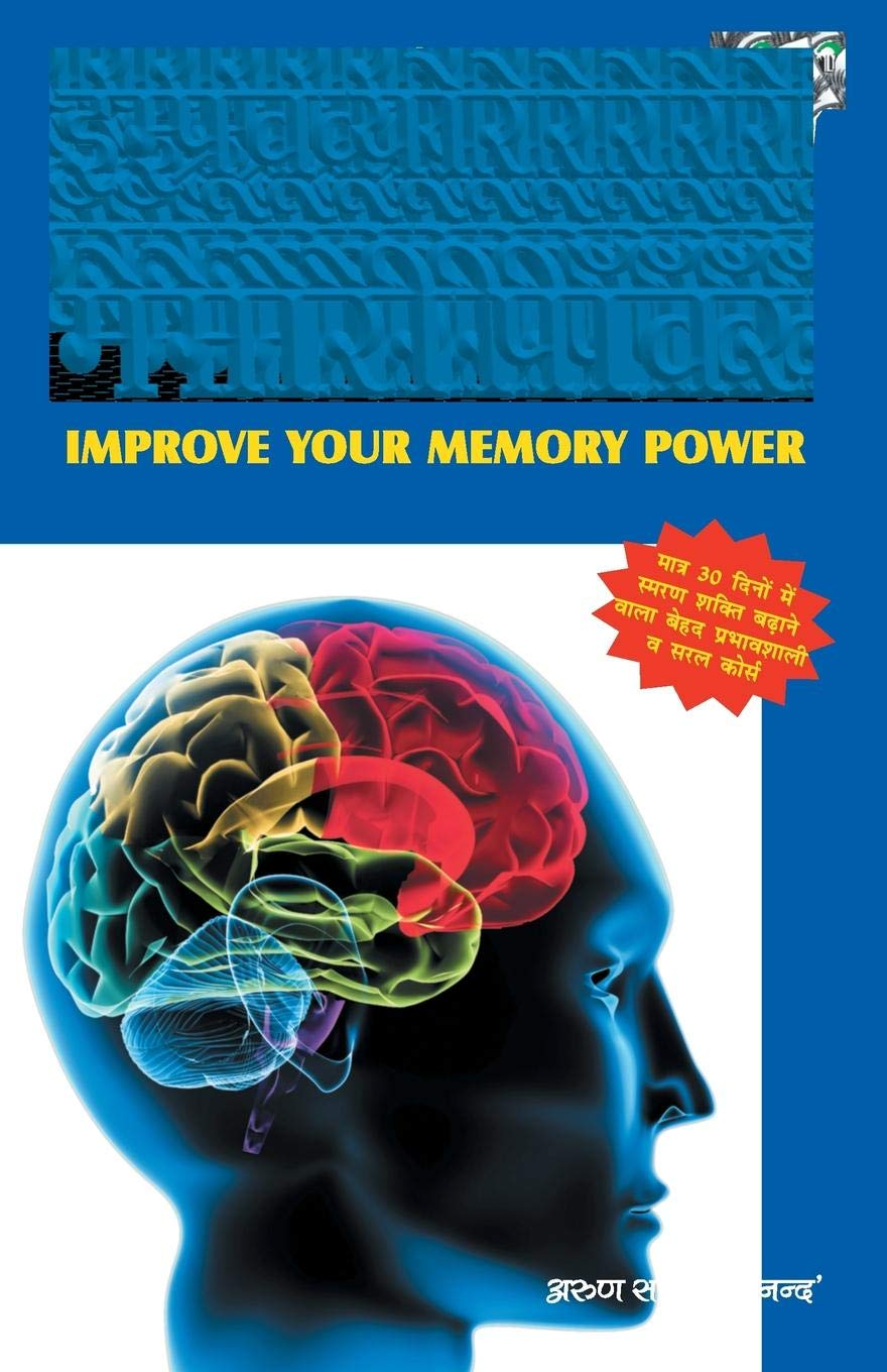how can improve memory power