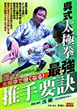 呉式太極拳 最強推手要訣 FULL-20 [DVD]
