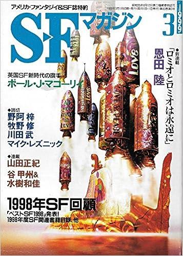 S-Fマガジン 1999年3月号 | 早川...