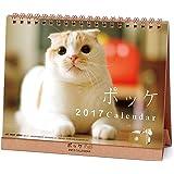 アートプリントジャパン 2017 ポッケ カレンダー(卓上) No.027 1000080088