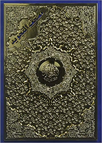 Tajweed Qur'an Silver & Golden Cover Arabic Hardcover