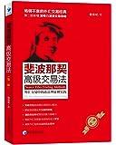 斐波那契高级交易法:外汇交易中的波浪理论和实践(第二版)