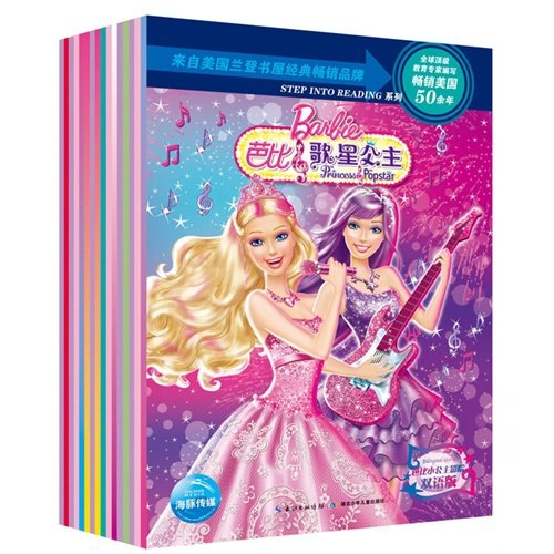 Barbie cinema ,STEP INTO READING, 15 books in bilingual chinese about (Barbie cinema) ()