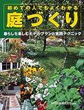 初めての人でもよくわかる庭づくり―暮らしを楽しむモデルプランと実践テクニック
