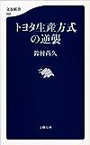 トヨタ生産方式の逆襲 (文春新書)