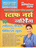 UPPSC Staff Nurse Solved Papers & Practice Book