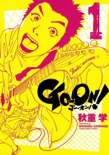 GO-ON!の感想