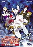 デザート・ローズ 砂の薔薇 雪の黙示録 [DVD]