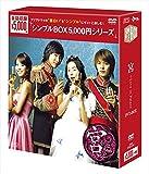 宮~Love in Palace DVD-BOX (シンプルBOXシリーズ)