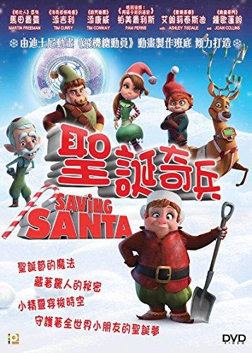 Saving Santa (Region A Blu-Ray) (Hong Kong Version) Chinese subtitled