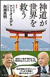 神道が世界を救う