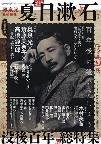 夏目漱石:百年後に逢いましょう (KAWADE夢ムック 文藝別冊)
