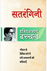 Satrangini (Hindi Edition) Kindle Edition