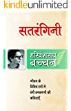 Satrangini (Hindi Edition)
