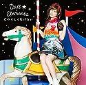 Doll☆Elements / 君のオモイ届けたい[初回生産限定盤B](権田夏海ver.)の商品画像