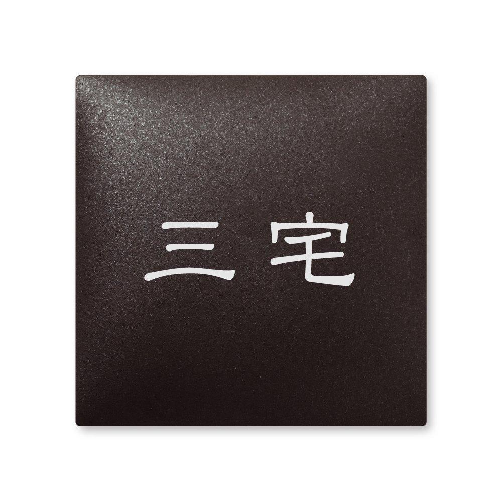 丸三タカギ 彫り込み済表札 【 三宅 】 完成品 アークタイル AR-2-1-1-三宅   B00RFFGF8Y