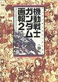 機動戦士ガンダム画報2 (B.Media Books Special)