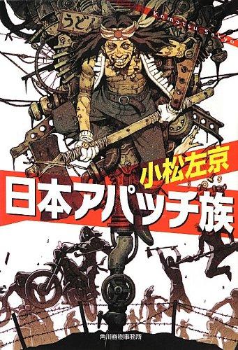 日本アパッチ族 (ハルキ文庫)