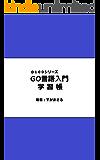 GO言語入門学習帳 @100シリーズ