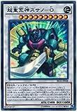 遊戯王OCG 超重荒神スサノ-O ウルトラレア SECE-JP048-UR