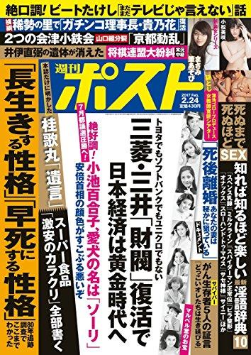 週刊ポスト 2017年 2/24 号 [雑誌]