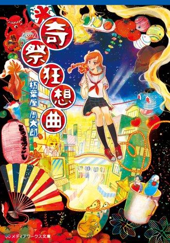 奇祭狂想曲 (メディアワークス文庫)