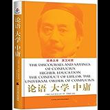 论语 大学 中庸(英汉对照) (经典文库) (English Edition)