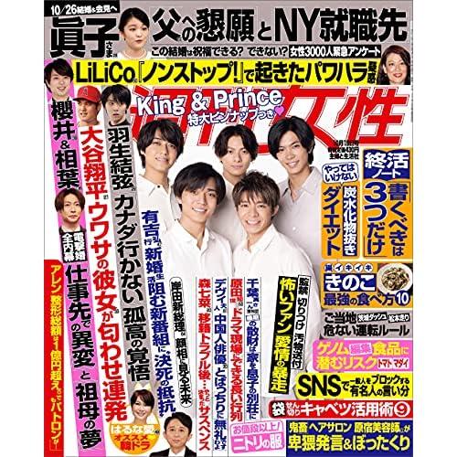 週刊女性 2021年 10/19号 表紙画像
