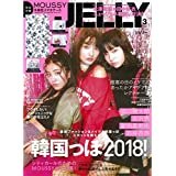 JELLY ジェリー 2018年3月号 マウジー 手帳型スマートフォンケース