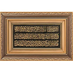 Ayatul Kursi Islamic Framed Hanging Wall Decor Art - Muslim Home Decor Gift 0586 28 x 43cm