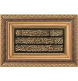 Gunes Ayatul Kursi Islamic Framed Hanging Wall Decor Art - Muslim Home Decor Gift 0586 28 x 43cm