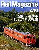 Rail Magazine (レイル・マガジン) 2018年8月号 Vol.419
