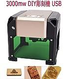 Florata(フロラータ) 3000mw 彫刻機 小型 レーザー ミニ卓上レーザー刻印機プリンターカッターカーバー 刻印 機械 高性能 USB DIYロゴ 木材 プラスチック 竹 ゴム PCB 皮革 紙 彫刻可能