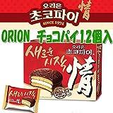 【オリオン】チョコパイ(12個入)