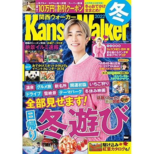 関西ウォーカー 2022 冬 表紙画像
