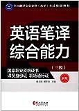 全国翻译专业资格(水平)考试指定教材:英语笔译综合能力(三级)