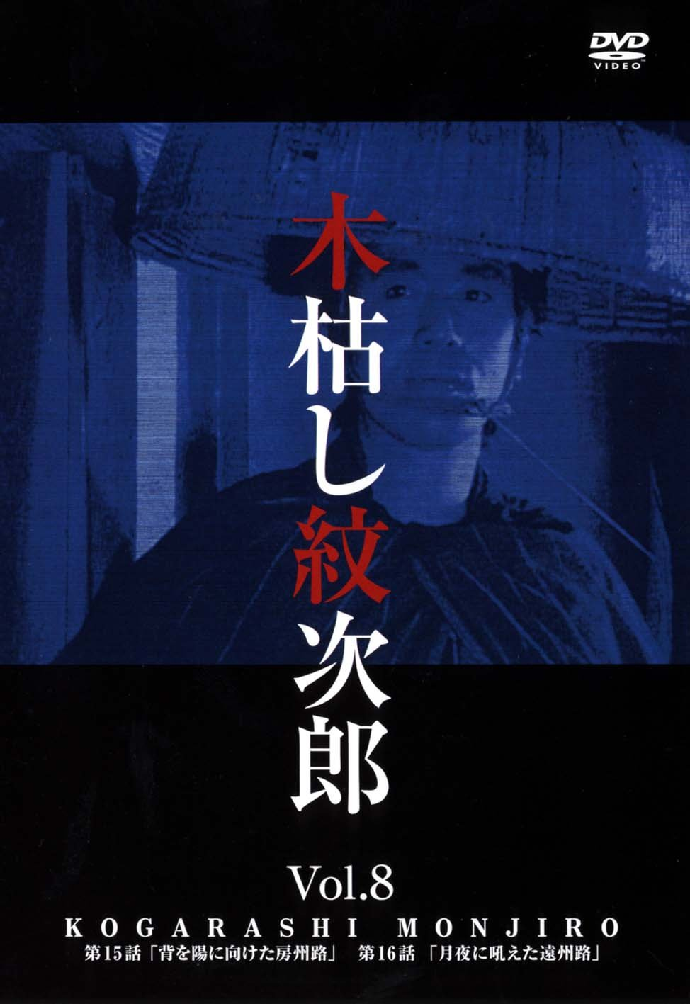 木枯し紋次郎(8) [DVD] B00007K4S9