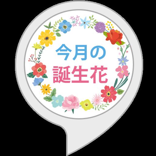 今月の誕生花