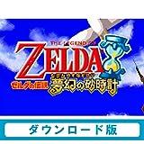 ダウンロード版 ゼルダの伝説 夢幻の砂時計(WiiU)