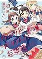 みのりと100人のお嬢様 1 (バンブーコミックス)