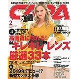 CAPA 2019年2月号