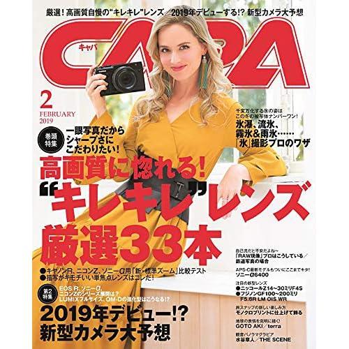 CAPA 2019年2月号 表紙画像