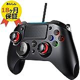 PS4 コントローラー 有線 PCゲームコントローラー turbo連射機能 マイクスイッチ HD振動 高耐久ボタン PS3ゲームパッド 日本取扱説明書付き(PS4/PS3/PC/Android/XINPUT 18ヶ月保証)